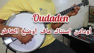 Oudaden/ أودادن، إسنتاك ماف أوضنغ الخاطر