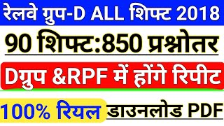 Railway Group D All Shift 850 Questions | RRB Group D All Shift Questions Paper PDF