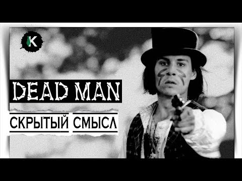 МЕРТВЕЦ  (Джим Джармуш) - В ЧЁМ СКРЫТЫЙ СМЫСЛ ФИЛЬМА | РАЗБОР ФИЛЬМА
