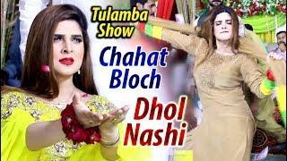 Dhol Nashi Mera - Chahat Bloch - New Show Dance Tolmbha City - Zafar Production Official