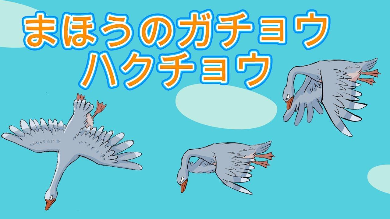 💥 マーシャとくま 👧👦 まほうのガチョウハクチョウ 🦢🦢 マーシャのものがたり 📚 子供向けアニメ