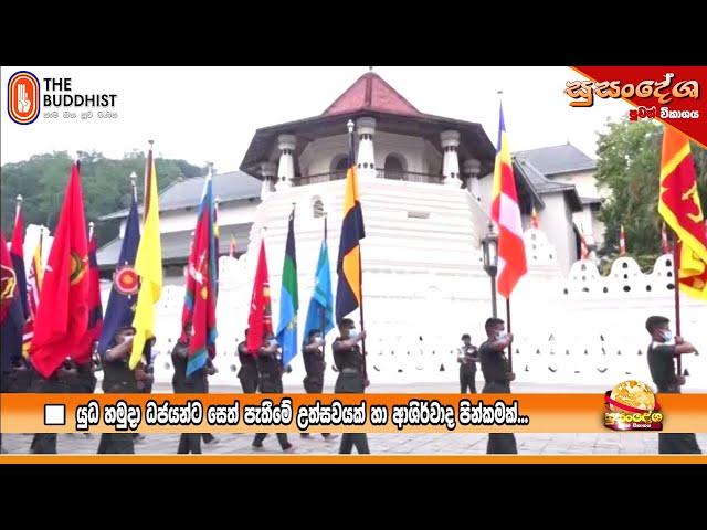 Susandesha News | 2020-09-29 | 8.30 PM | සුසංදේශ පුවත් විකාශය