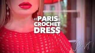 """Вяжем роскошное платье крючком """"PARIS"""" / How to crochet beautiful dress ❤️👠"""