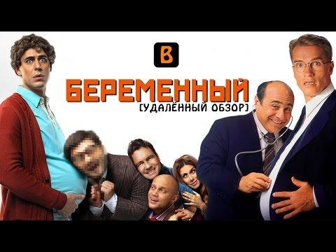 [BadComedian] - БЕРЕМЕННЫЙ