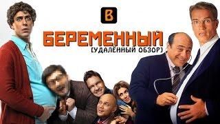[BadComedian] - БЕРЕМЕННЫЙ (роды Дюжева)