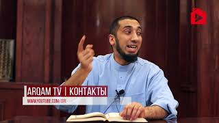 Милость Аллаха к своим рабам, или Найди себя в жизни | Нуман Али Хан