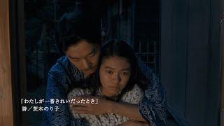 映画「この国の空」予告編 長谷川博己、二階堂ふみが出演 #Kono Kuni no Sora #movie