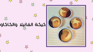 Aisha Safdar - مطبخ عيشة صفدر - كيكة الفانيلا والكاكاو