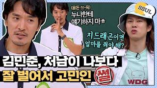 """[아형📢썰] """"사이즈(?)가 달라서.."""" 김민준(Kim Min-joon) 처남 지드래곤(G-DRAGON)이 잘 벌어서 고민인 SSUL #아는형님   JTBC 200704 방송"""