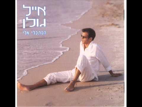 אייל גולן אהבה אחרת Eyal Golan