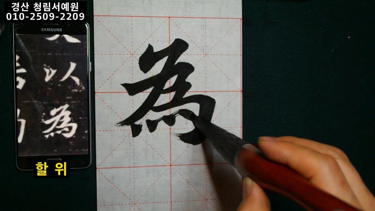 서예 북위해서 원현준묘지명 7 北魏楷書 元顯儁墓誌銘 7 붓글씨 육조체 書道 書法 calligraphy