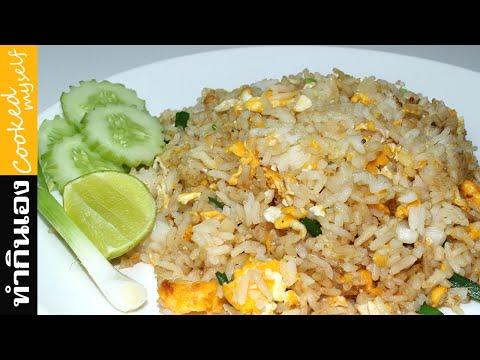 ข้าวผัดไข่ วิธีทำข้าวผัด | Fried rice with eggs สอนทำอาหาร สูตรอาหาร ทำกินเองง่ายๆ | นายต้มโจ๊ก