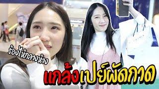 แกล้งเปย์น้องสาวจนร้องไห้กลางห้างดัง!! ฮาๆ (หมดเกือบแสน T^T)
