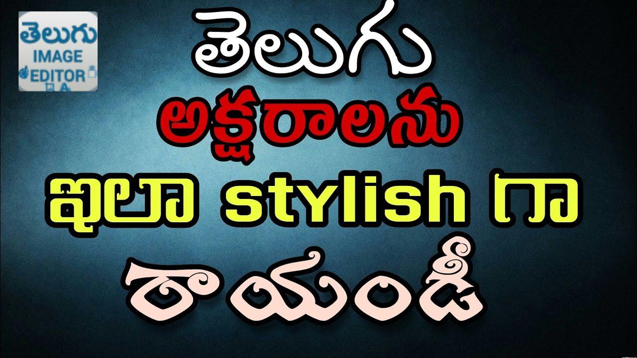 Telugu stylish fonts for photoshop new photo
