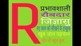 R NAME, R नाम, अक्षर R, रौबदार व्यक्तित्व जान-पहचान के धनी और करेंगे कुछ ऐसा नया काम गाड़ देंगे झंडे