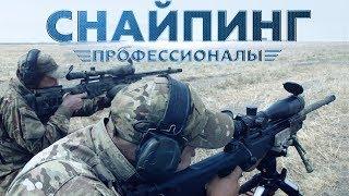 СНАЙПИНГ II ПРОФЕССИОНАЛЫ (2019)