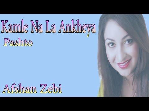 Kamle Na La Ankheya   Afshan Zebi   Full HD Song   Romantic Hits  