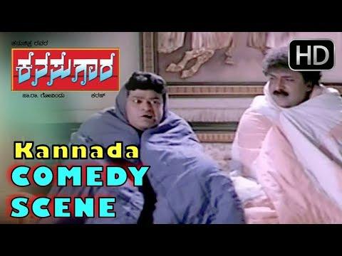 Kannada Comedy Scenes | Mandya Ramesh and Crazy star's blanket comedy | Kanasugara Kannada Movie