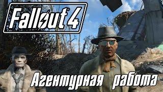 Fallout 4 Прохождение 32 Агентурная работа. Поиски прототипа Каррингтона