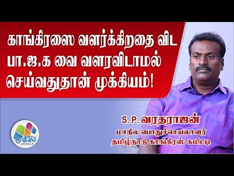 மற்ற கட்சிகளை விட காங்கிரஸ் வித்தியாசமான கட்சி - வரதராஜன் l Mukil Tv