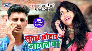 आ गया भोजपुरी का सबसे बड़ा हिट गाना - Sutar Tohar Jagal Ba - Manorma Tiwari - Bhojpuri Song