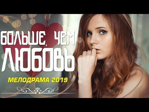 Потрясающая мелодрама 2019! «БОЛЬШЕ, ЧЕМ ЛЮБОВЬ» Русские мелодрамы 2019 новинки - Видео онлайн