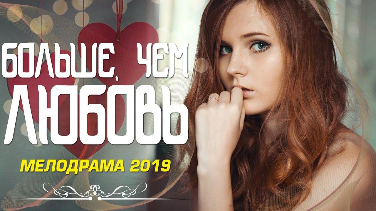 потрясающая мелодрама 2019 больше чем любовь русские мелодрамы 2019 новинки