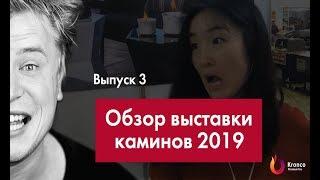 """Обзор выставки """"Салон каминов 2019"""". А стоит ли покупать?/ Биокамины Kronco"""