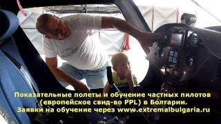 Болгария. Обучение частных пилотов PPL. Легкий самолет Alpha Trainer в аэроклубе Солнечный берег