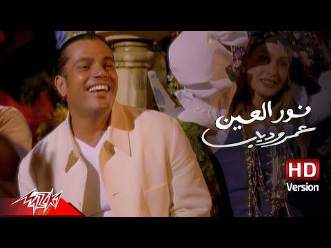 Nour El Ein  Amr Diab ( Music Video ) نور العين  عمرو دياب