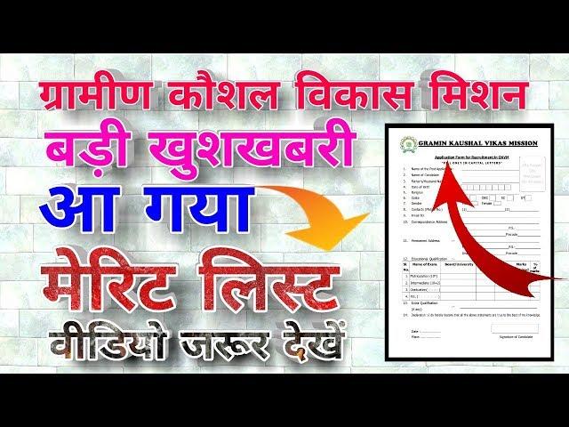 Gramin Kaushal Vikas Mission Merit List