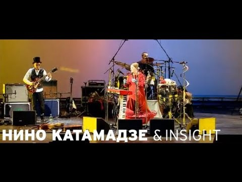 Культура «Нино Катамадзе & Insight» Концерт в Крокусе