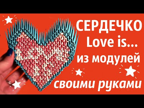 СЕРДЦЕ Love Is... Из Модулей | Модульное Оригами | Мастер Класс