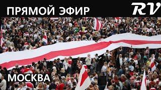 Цепь Солидарности в Москве в поддержку Беларуси| Прямой эфир