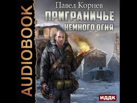 2001194 Chast 01 Аудиокнига. Корнев Павел