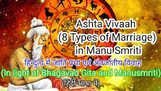 Types of marriage, Ashta Vivah as per Manusmriti, system in India, intercaste marriage as per Gita