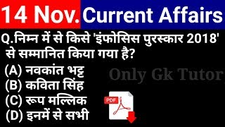 14 November 2018 Current Affairs | Daily Current Affairs | current affairs in hindi