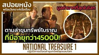 ตามล่าขุมทรัพย์ที่สูญหายไปกว่า 4500 ปี! (สปอยหนัง) National Treasure 1