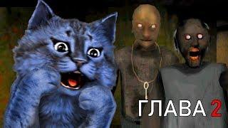 БАБУЛЯ. ГЛАВА ВТОРАЯ GRANNY CHAPTER 2