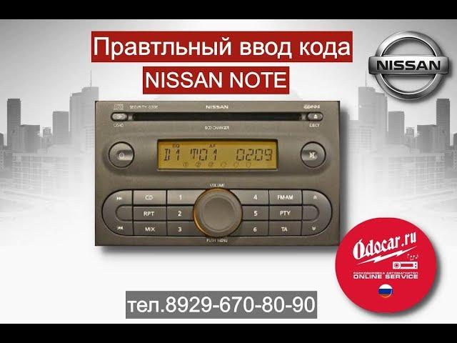 Правильный ввод кода в магнитолу Nissan Note-Blaupunkt. Лаборатория ODOCAR.RU