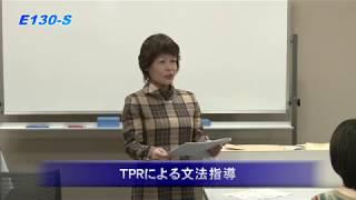 TPRによる英語指導法~外国語を聴き、体の動きを通して学ぶ~