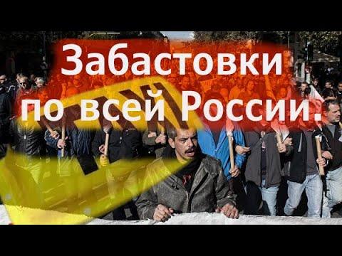 Массовые протесты водителей такси. Яндекс такси. Забастовки и бойкоты.