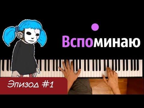 Песня Салли - Вспоминаю (ЭПИЗОД#1) ● караоке | PIANO_KARAOKE ● ᴴᴰ + НОТЫ & MIDI