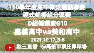 2021.10.17_3-5【110學年度高中棒球運動聯賽硬式鋁棒組分區賽】《二區決賽》D組循環賽G10~嘉義高中v.s美和高中《駐場直播No.05駐場在高雄市頂庄棒球場》