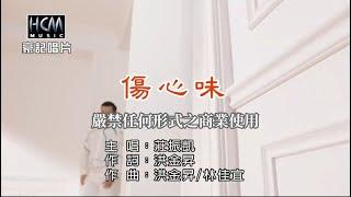 莊振凱-傷心味【KTV導唱字幕】1080p