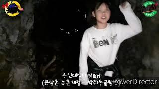 용인대석사 M&H 큰삼촌 농촌체험 - 박쥐동굴탐방 HD…