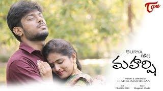 Maharshi   New Short Film 2017   By Harshavardhan Varma