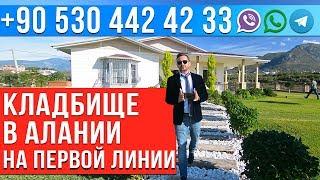 Купить Недвижимость в Турции: Недорогая Квартира в Алании на первая линия