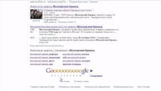 Поиск по словосочетанию в Google Search (9/9)