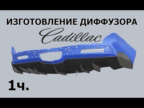 видео: 1ч. Изготовление стеклопластикового диффузора  на Cadillac STC Coupe   making fiberglass diffuser